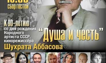 Москвада Шуҳрат Аббосовнинг хотира кечаси бўлиб ўтади