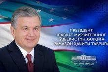 Шавкат Мирзиёев Ўзбекистон халқига Рамазон ҳайити табригини йўллади