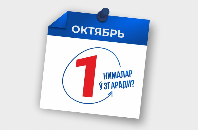 Ўзбекистонда 1 октябрдан кучга кирадиган 12 та муҳим ўзгариш
