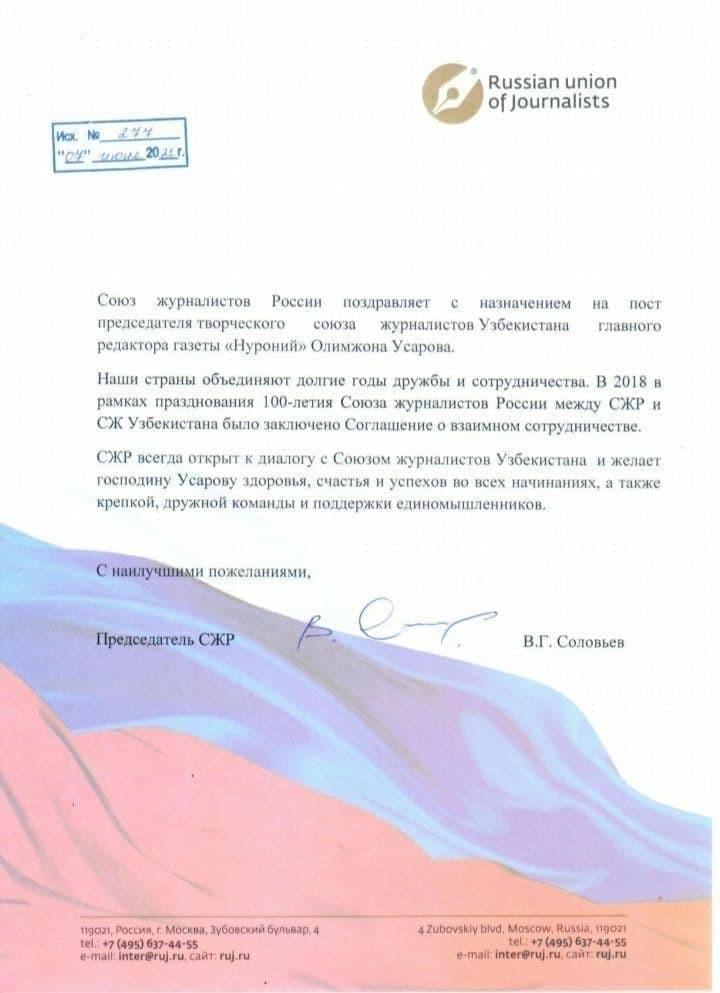 Россия Журналистлари уюшмаси Ўзбекистон Журналистлари ижодий уюшмаси раисини қутлади