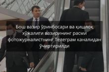 Bosh vazir o'rinbosari va qishloq xo'jaligi vazirining rasmi fotojurnalistning Telegram kanalidan o'chirtirildi. Senzura(mi)?