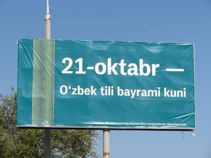 21 октябрь - ўзбек тили байрами дам олиш куними?