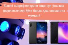 Xiaomi смартфонларини энди пул ўтказиш (перечисление) йўли билан ҳам олишингиз мумкин!