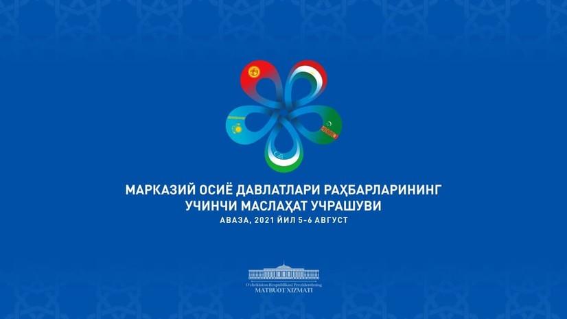 Shavkat Mirziyoyev Turkmanistonda bo'lib o'tadigan Markaziy Osiyo davlatlari rahbarlarining navbatdagi Maslahat uchrashuvida ishtirok etadi