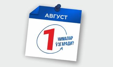 Ўзбекистонда 1 август кучга кирадиган 12 та муҳим ўзгариш