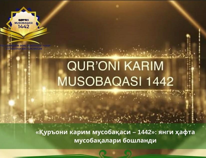 O'zbekistonda ustoz Zayniddin qori Muhammad Yusuf xotiralariga bag'ishlangan Qur'on musobaqasi bo'lib o'tmoqda