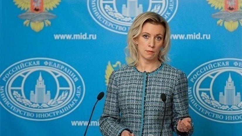«Россия АҚШга қаттиқ жавоб қайтаради» – Захарова