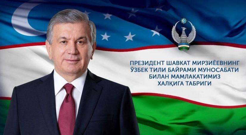 Президент Ўзбек тили байрами билан табриклади