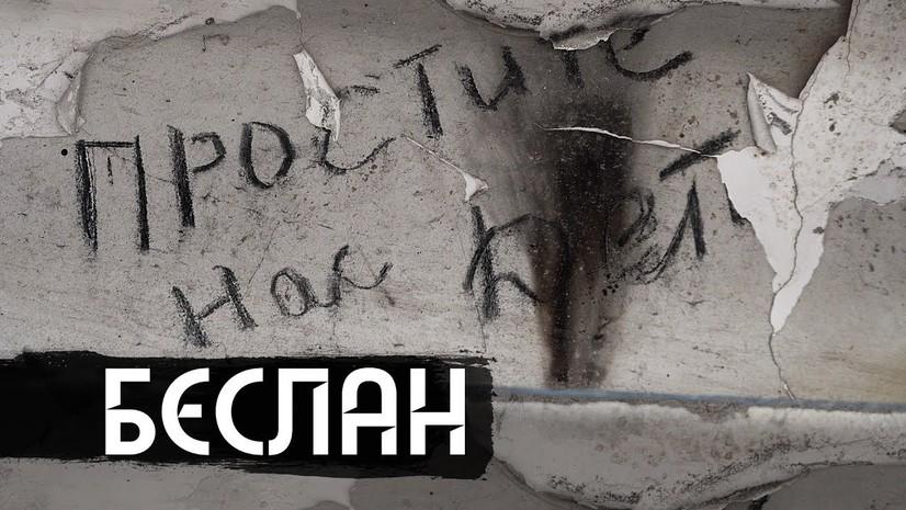 Беслан: Россия тарихидаги энг қора доғ