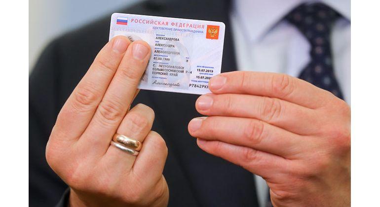 Россияда 2022 йилдан қоғоз паспорт бериш тўхтатилади